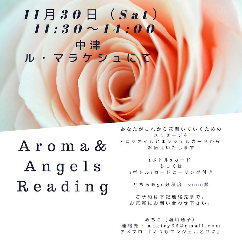 瀬川道子のアロマ&カードリーディング