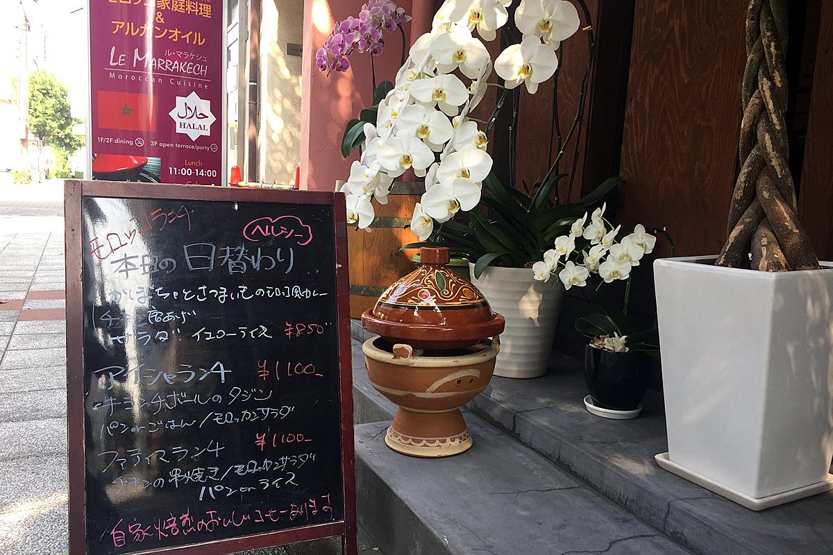 日替わり案内 モロッコ家庭料理専門店 Le Marrakech(ル・マラケシュ)